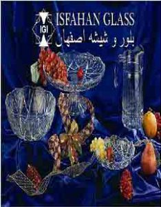 مرکز فروش بلور اصفهان